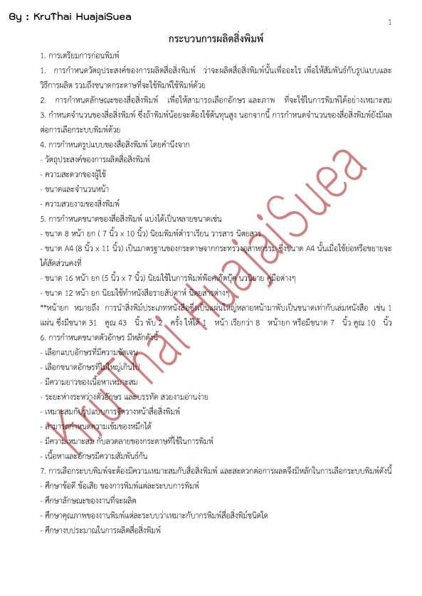 กระบวนการผลิตสิ่งพิมพ์_Page_1