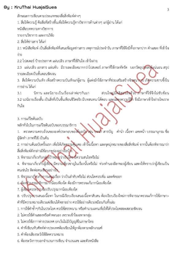 กระบวนการผลิตสิ่งพิมพ์_Page_3