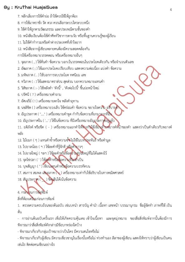 กระบวนการผลิตสิ่งพิมพ์_Page_4
