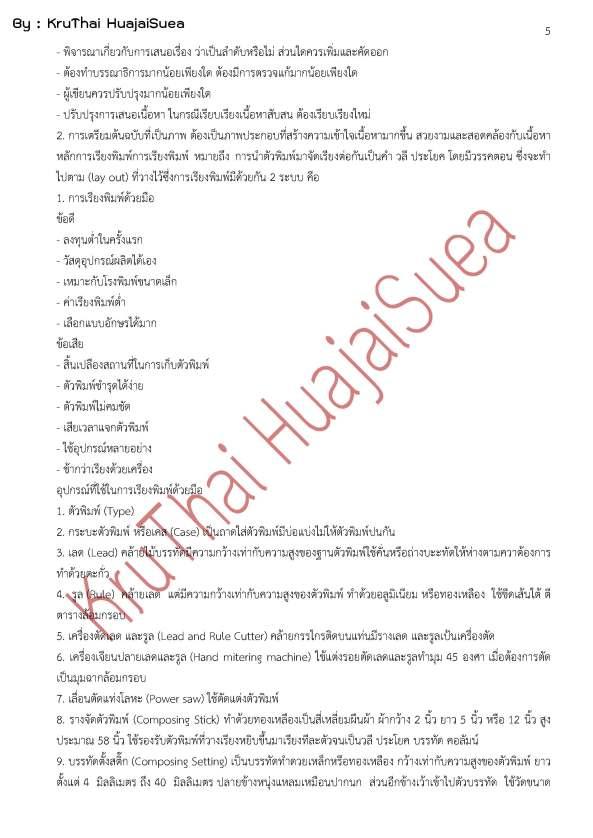 กระบวนการผลิตสิ่งพิมพ์_Page_5
