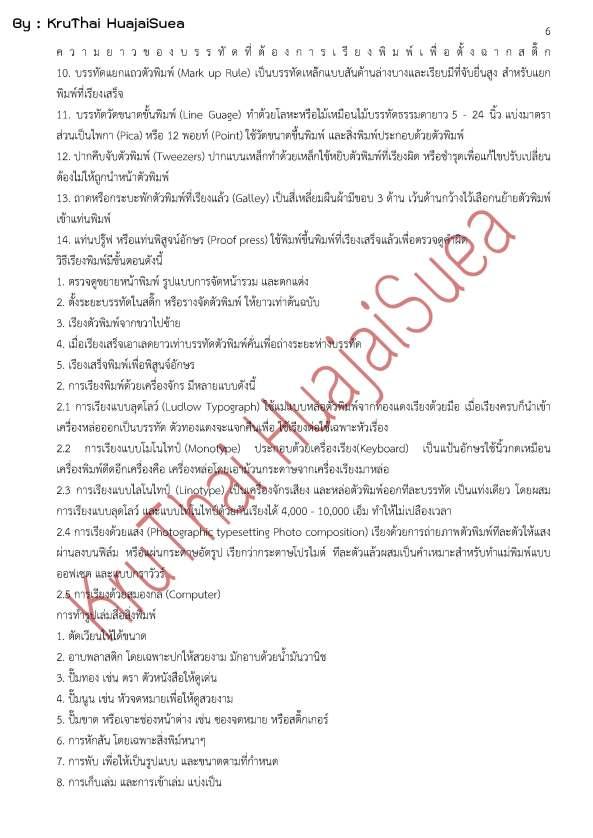 กระบวนการผลิตสิ่งพิมพ์_Page_6