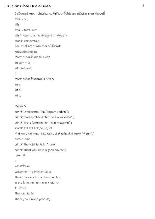 โครงสร้างของภาษา C_Page_05
