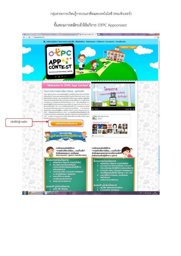 ขั้นตอนการสมัครเข้าใช้บริการ OTPC Appcontest_Page_1