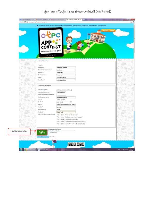 ขั้นตอนการสมัครเข้าใช้บริการ OTPC Appcontest_Page_2