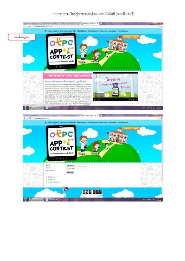 ขั้นตอนการสมัครเข้าใช้บริการ OTPC Appcontest_Page_4