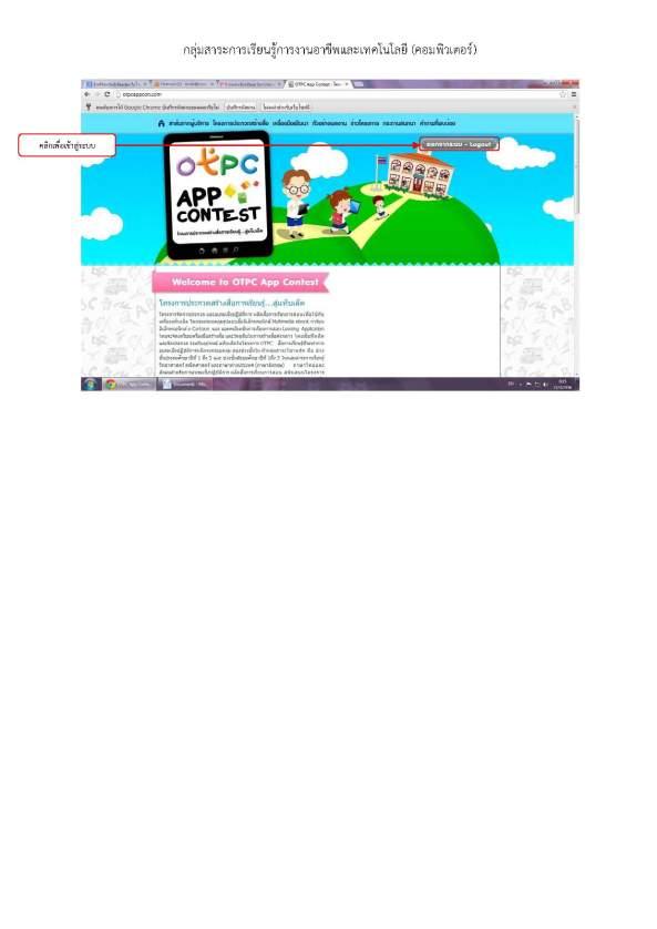 ขั้นตอนการสมัครเข้าใช้บริการ OTPC Appcontest_Page_5