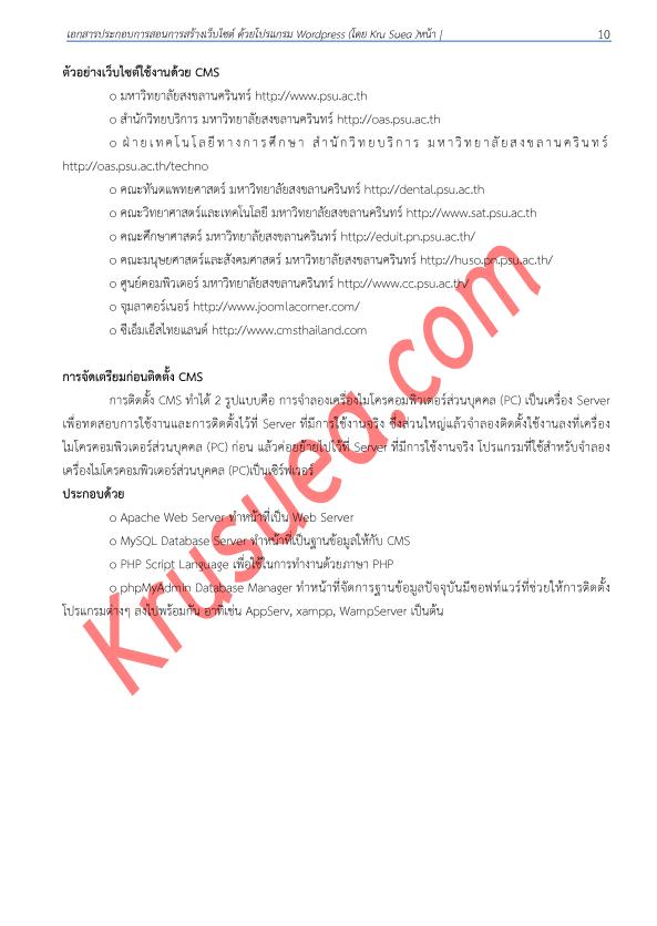 Chapter 1 อินเตอร์เน็ตเบื้องต้น New_Page_10