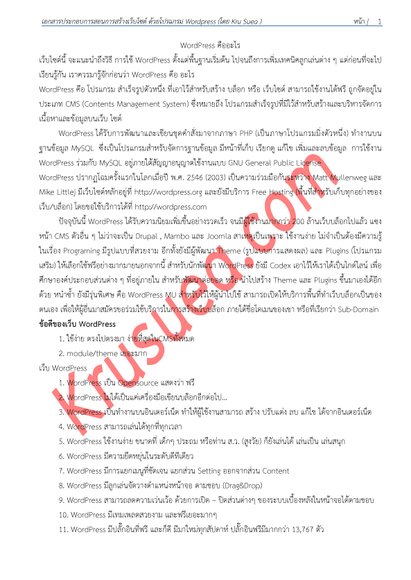 Chapter 2  WordPress คืออะไร_Page_01
