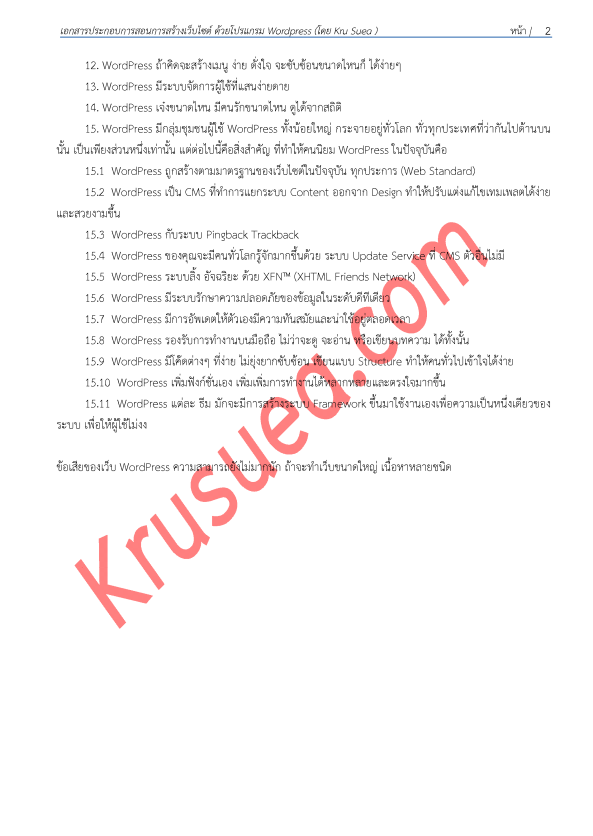 Chapter 2  WordPress คืออะไร_Page_02