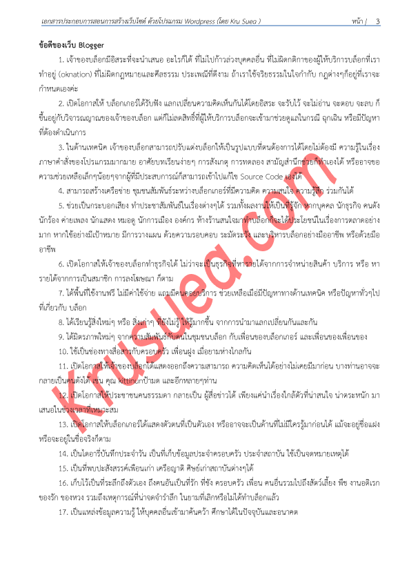 Chapter 2  WordPress คืออะไร_Page_03