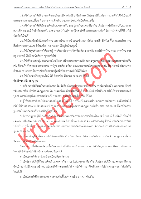 Chapter 2  WordPress คืออะไร_Page_04